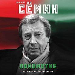 Павел Алешин - «Локомотив». Возвращение на пьедестал