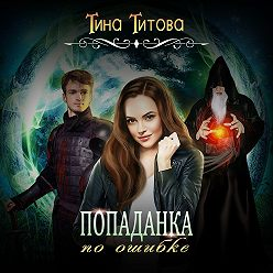 Тина Титова - Попаданка по ошибке
