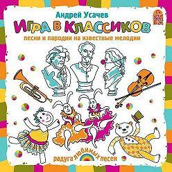 Андрей Усачев - Игра в классиков