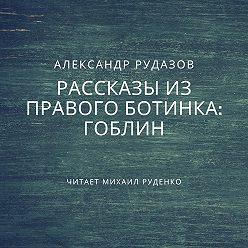 Александр Рудазов - Гоблин