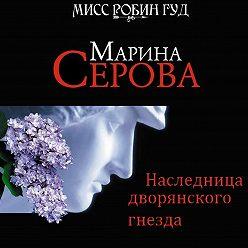 Марина Серова - Наследница дворянского гнезда