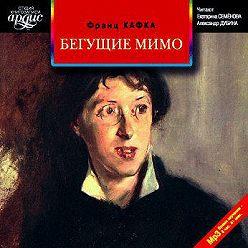 Франц Кафка - Бегущие мимо. Рассказы