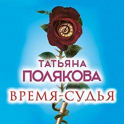Татьяна Полякова - Время-судья