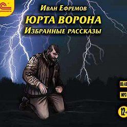 Иван Ефремов - Юрта Ворона (сборник рассказов)