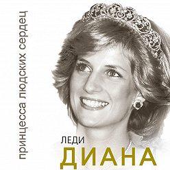 Софья Бенуа - Леди Диана. Принцесса людских сердец
