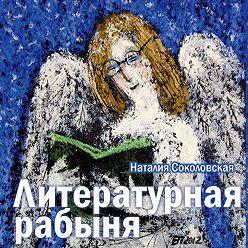 Наталия Соколовская - Литературная рабыня