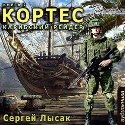 Сергей Лысак - Карибский рейдер