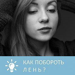 Петровна - Как побороть лень