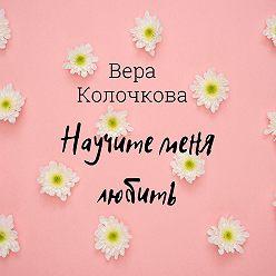 Вера Колочкова - Научите меня любить