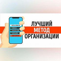 Роман Сергеев - Как привести дела в порядок. Дэвид Аллен. Обзор