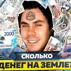 Ян Топлес - Сколько денег на земле и сколько они стоят?