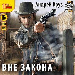 Андрей Круз - Вне закона