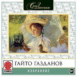 Гайто Газданов - Избранное. Рассказы