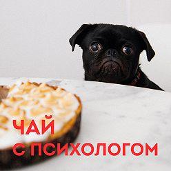Егор Егоров - Похудение. Приступы обжорства.