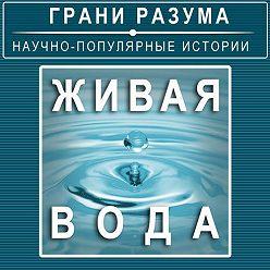 Анатолий Стрельцов - Живая вода