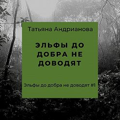 Татьяна Андрианова - Эльфы до добра не доводят