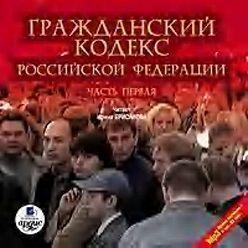 Коллектив авторов - Гражданский кодекс Российской Федерации. Часть 1