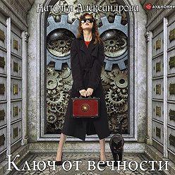 Наталья Александрова - Ключ от вечности