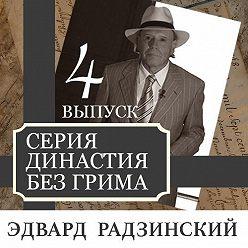 Эдвард Радзинский - Династия без грима. Романовы (выпуск 4)