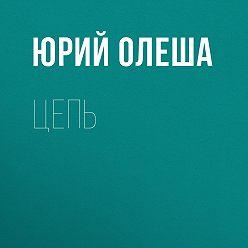 Юрий Олеша - Цепь