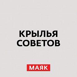 Неустановленный автор - Андрей Николаевич Туполев. Часть 2