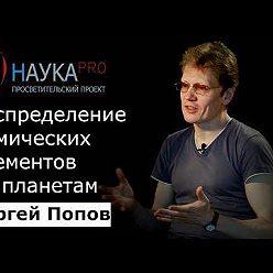 Сергей Попов - Распределение химических элементов по планетам