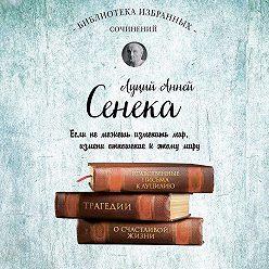 Луций Сенека - Сенека. Собрание сочинений