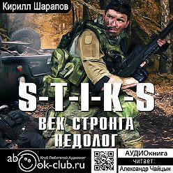 Кирилл Шарапов - S-T-I-K-S. Век стронга недолог