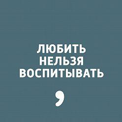 Дима Зицер - Выпуск 89