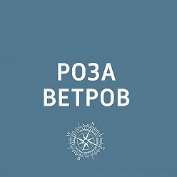 Творческий коллектив шоу «Уральские самоцветы» - Балканы