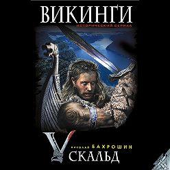 Николай Бахрошин - Викинги. Скальд