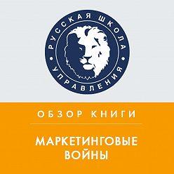Святослав Бирюлин - Обзор книги Дж. Траута и Э. Райс «Маркетинговые войны»
