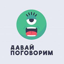 Анна Марчук - 32 Безопасность в интернете