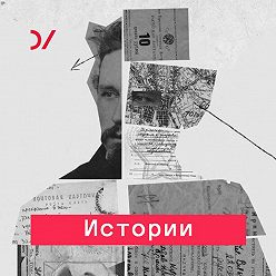 Кирилл Рогов - Вперед, в СССР!