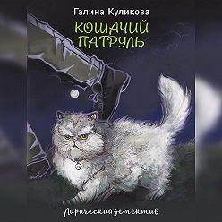 Галина Куликова - Кошачий патруль