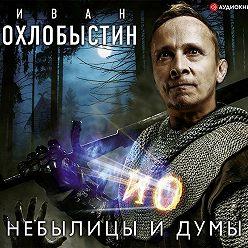 Иван Охлобыстин - Небылицы и думы