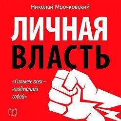 Николай Мрочковский - Личная власть