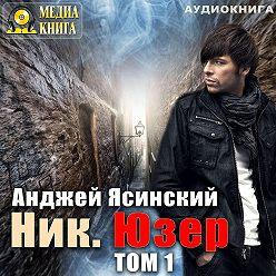 Анджей Ясинский - Ник. Юзер. Том 1