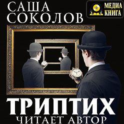 Саша Соколов - Рассуждения. Газибо. Филорнит