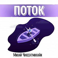 Роман Сергеев - Поток. Михай Чиксентмихайи. Обзор