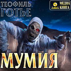 Теофиль Готье - Мумия