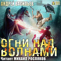 Андрей Васильев - Огни над волнами
