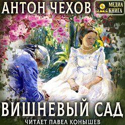 Антон Чехов - Вишневый сад