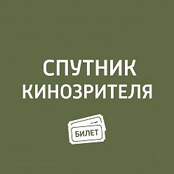 """Антон Долин - """"VA-банк"""", «Пленница"""", «Околофутбола"""""""