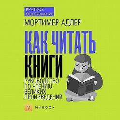 Анна Павлова - Краткое содержание «Как читать книги. Руководство по чтению великих произведений»