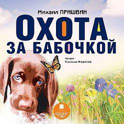 Михаил Пришвин - Охота за бабочкой