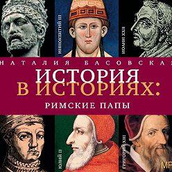 Наталия Басовская - Римские папы