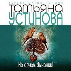 Татьяна Устинова - На одном дыхании!