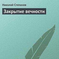 Николай Степанов - Закрытие вечности