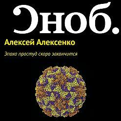 Алексей Алексенко - Эпоха простуд скоро закончится
